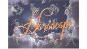 El horóscopo para este lunes 27 de febrero